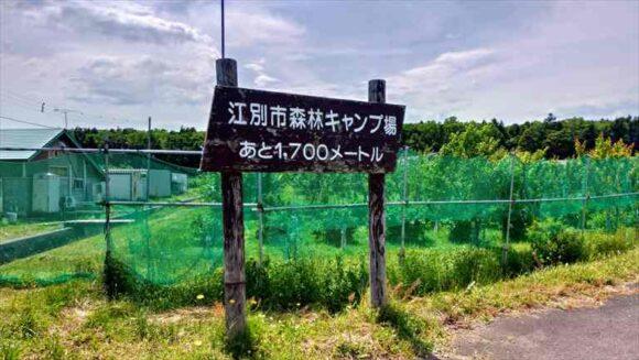 江別市森林キャンプ場への行き方アクセス