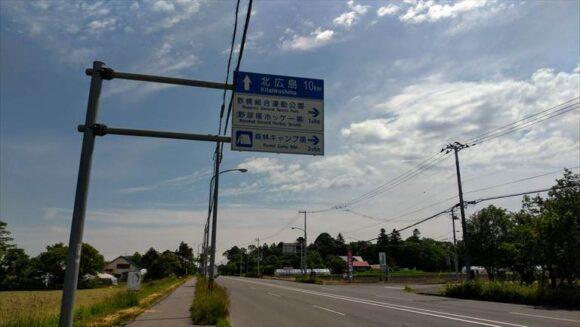江別市森林キャンプ場の行き方アクセス