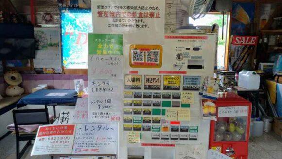 弥生パークキャンプ場の券売機
