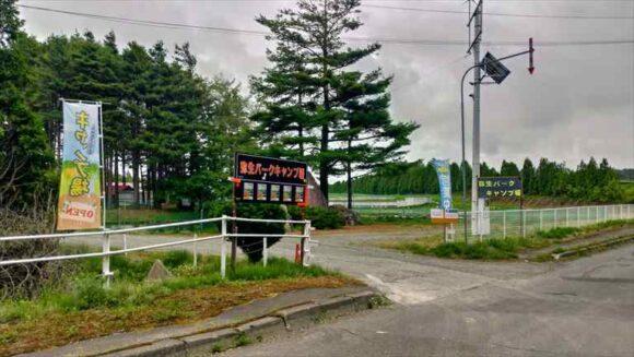 弥生パークキャンプ場(安平町)の入り口