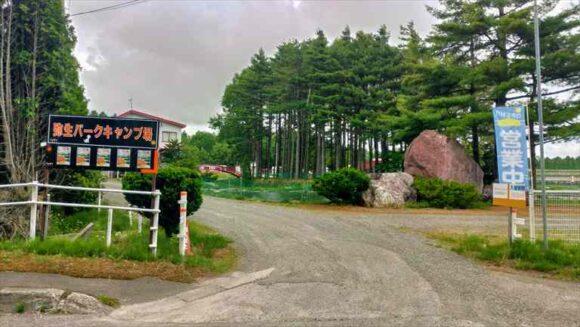 弥生パークキャンプ場の行き方アクセス