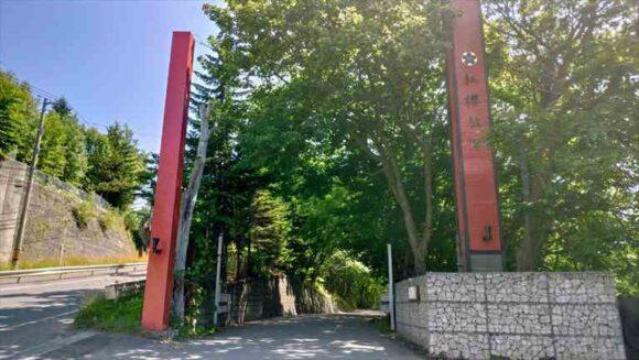 紅櫻アウトドアガーデン入口