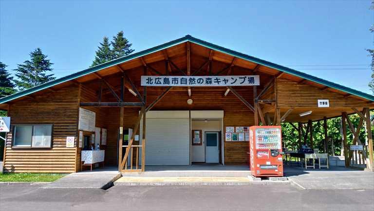 北広島市自然の森キャンプ場尾のセンターハウス