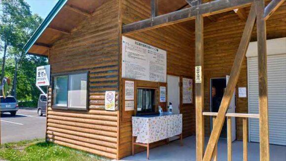 北広島市自然の森キャンプ場の料金システム&予約方法
