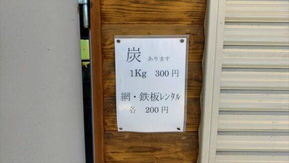 北広島市自然の森キャンプ場の売店