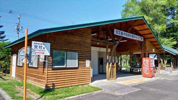 北広島市自然の森キャンプ場の行き方