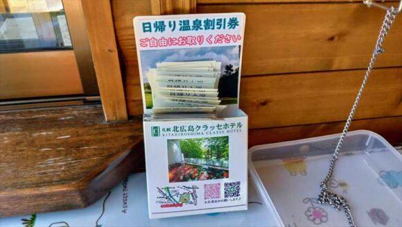 北広島市自然の森キャンプ場近くの温泉