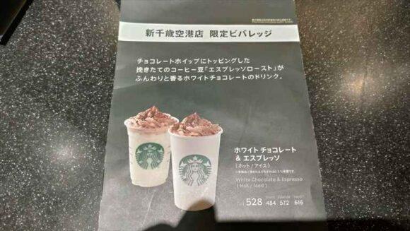 スタバ新千歳空港店限定メニュー