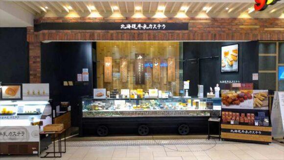 北海道牛乳カステラの店内