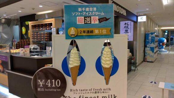 新千歳空港ソフト・アイスクリーム総選挙連覇中の極上牛乳ソフトクリーム