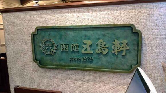 函館五島軒の看板