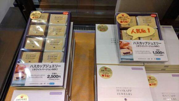 新千歳空港限定morimotoの「ハスカップジュエリー」
