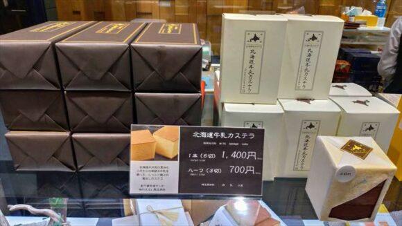 新千歳空港おすすめ土産「北海道牛乳カステラ」