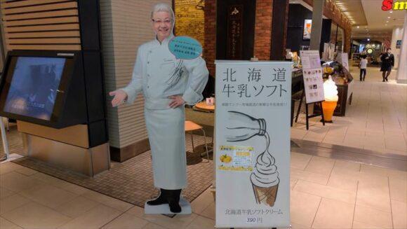 北海道牛乳カステラ(新千歳空港)のこだわりやおすすめ土産