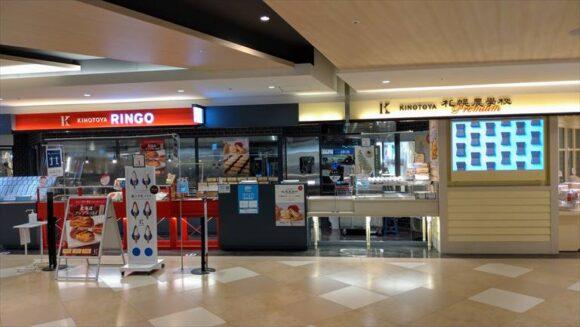 きのとや新千歳空港ファクトリー店