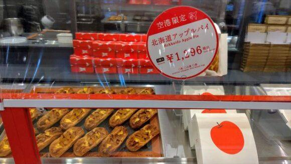 きのとや新千歳空港ファクトリー店限定販売の北海道アップルパイ