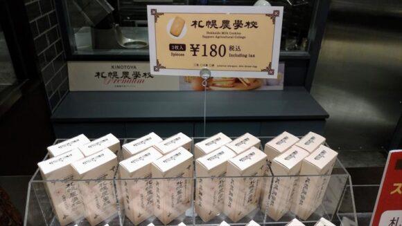 きのとや新千歳空港ファクトリー店で販売されている「札幌農学校」