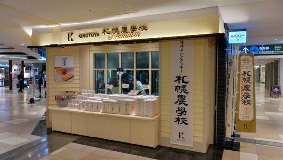 札幌農学校 premium