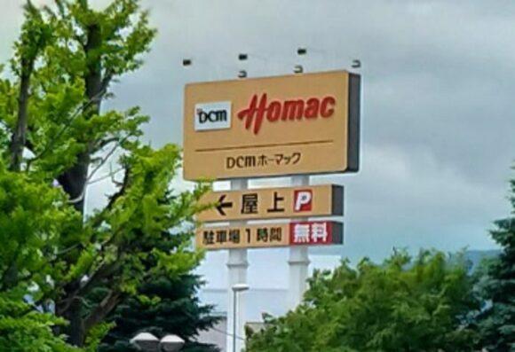 桑園駅から見えるホーマックの看板