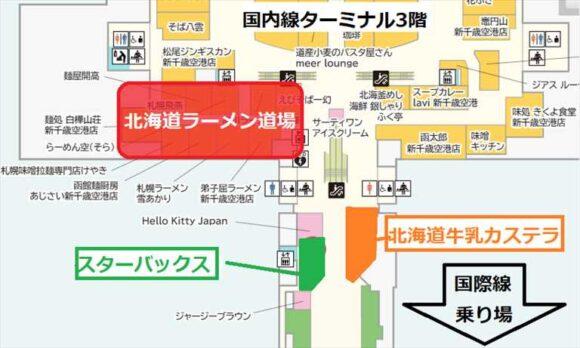 北海道牛乳カステラの行き方MAP
