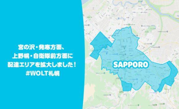 Wolt札幌最新のデリバリーエリア
