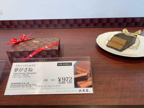 北菓楼札幌本館でしか買えない「夢がさね」972円