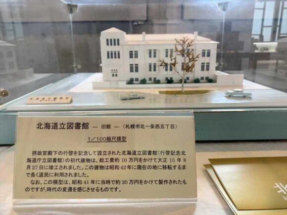 北菓楼札幌本館店内の展示物