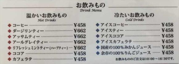 北菓楼札幌本館2階カフェのメニュー