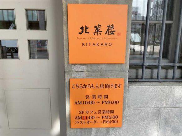 北菓楼札幌本館の営業時間