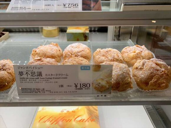 北菓楼 札幌本館おすすめシュークリーム「夢不思議」