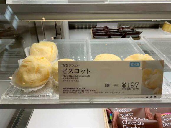 北菓楼 札幌本館おすすめシュークリーム「ビスコット」