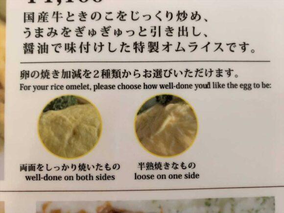 北菓楼札幌本館カフェおすすめ③北菓楼自慢のオムライス(数量限定)