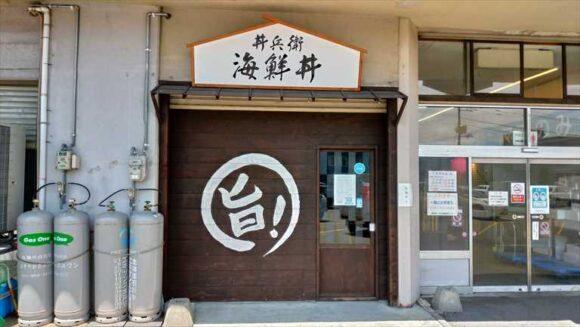 札幌海鮮処 丼兵衛の外観