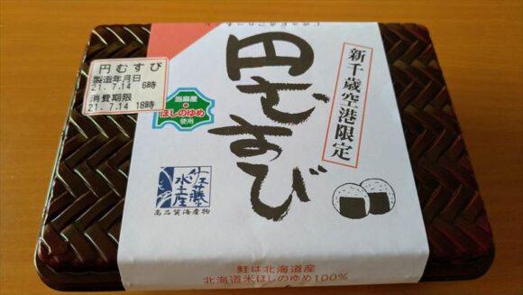 新千歳空港限定土産&グルメおすすめ「円むすび」(装苑)