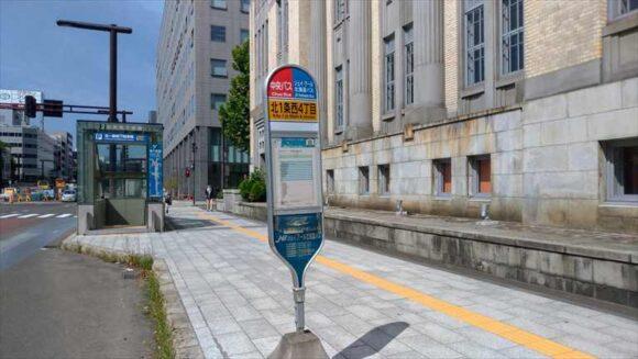 北菓楼札幌本館前にあるバス停