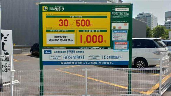 北菓楼札幌本館真向かいにある有料駐車場