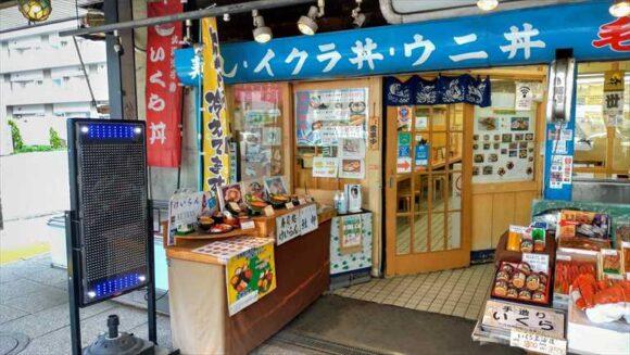 近藤昇商店 寿司処けいらん