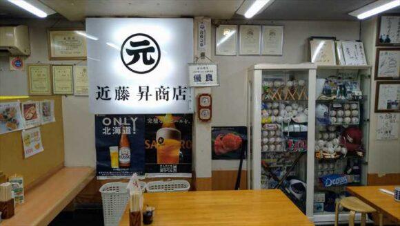 近藤昇商店 寿司処けいらんの店内