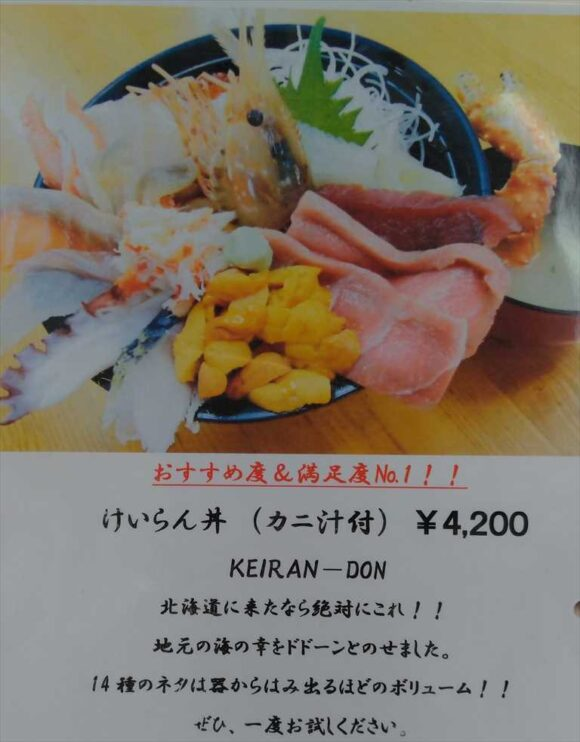 近藤昇商店 寿司処けいらんのメニュー