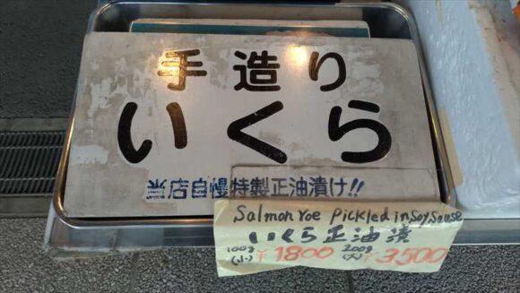 「近藤昇商店 寿司処けいらん」