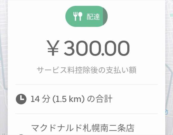 Uber Eats札幌 の報酬例