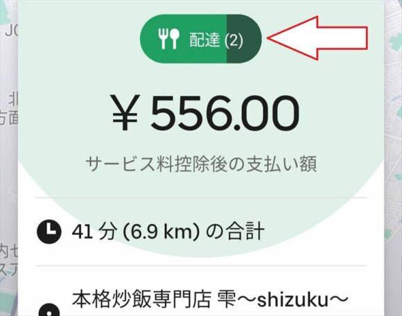 Uber Eats のダブル配達