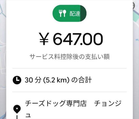 Uber Eats の配達料金