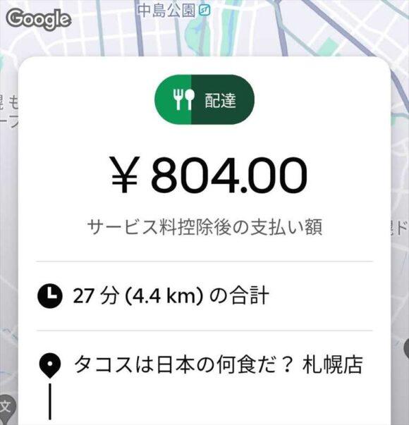 Uber Eats の配達報酬例
