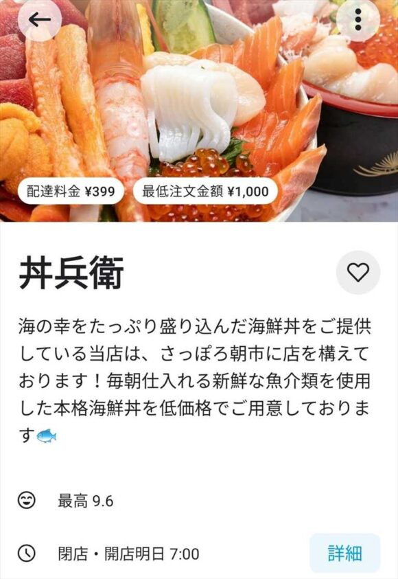 丼兵衛のWolt紹介ページ