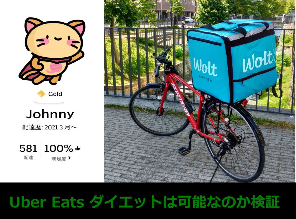 Uber Eats 配達員を札幌で稼働してわかったこと