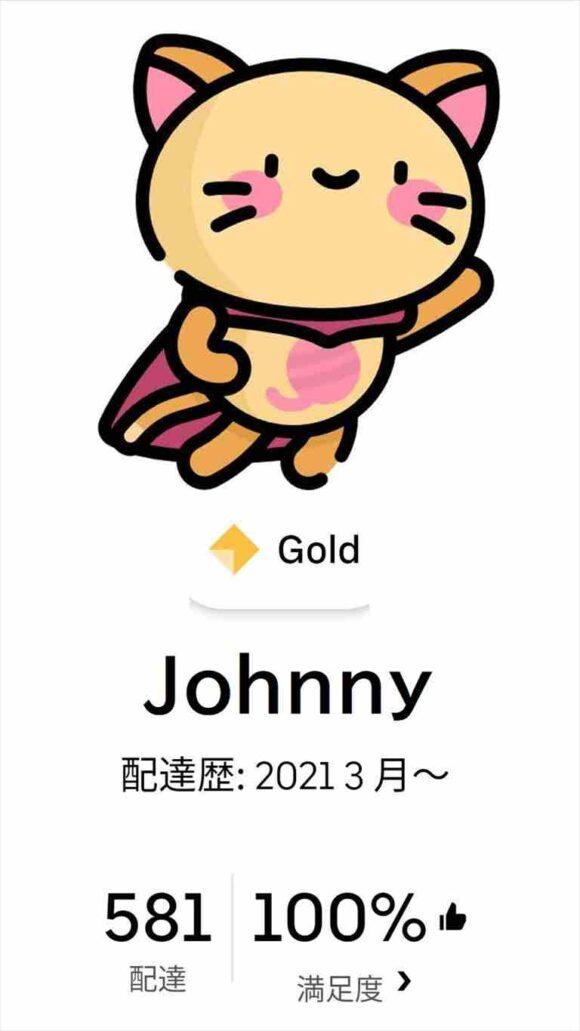 ジョニーさんのUber Eats のプロフィール画面