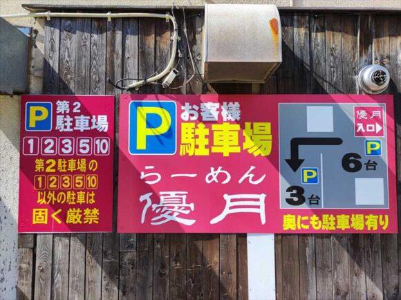 らーめん優月の駐車場