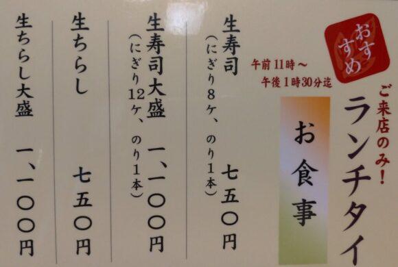 鮨処菊水のランチメニュー
