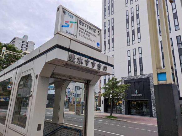 すすきのグランベルホテルの前にある地下鉄入り口